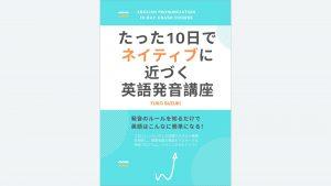 英語の発音の本