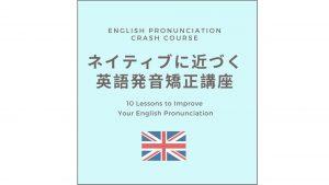 ネイティブに近づく英語発音矯正講座