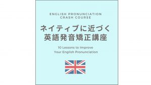 英語の発音矯正